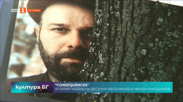 Consequences – вторият албум на Милен Кукошаров и Веселин Веселинов-Еко