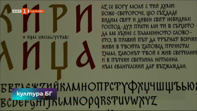 Изложбата на Кирил Златков Нова българска типография