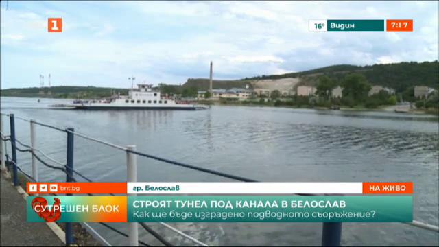 Строят тунел под плавателния канал в Белослав