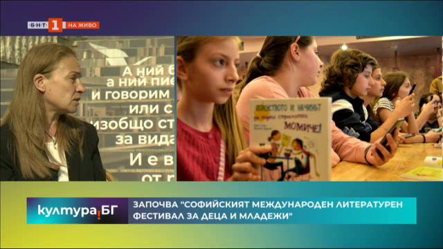 Започва Софийският международен литературен фестивал за деца и младежи