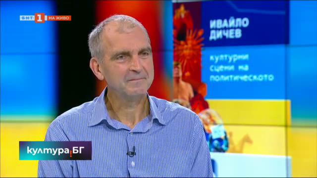 Книгата на проф. Ивайло Дичев Културни сцени на политическото