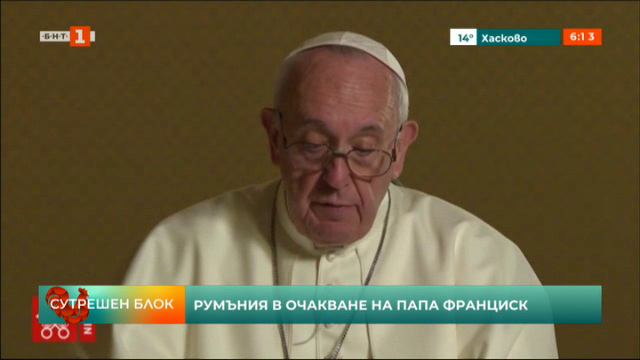 Румъния в очакване на папа Франциск
