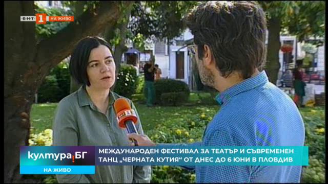 Фестивалът Черна кутия в Пловдив
