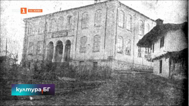 Възстановяват старото класно училище в Елена