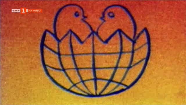 40 години асамблея Знаме на мира