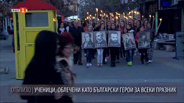 Ученици, облечени като български герои за всеки празник