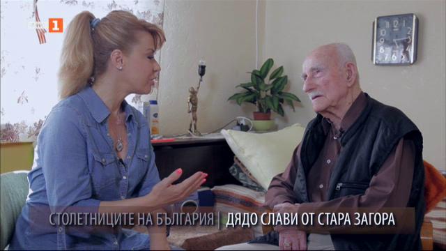 Столетниците на България: Дядо Слави
