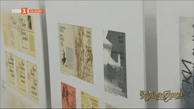 Изкуството на книгата - за творчеството на Стефан Груев