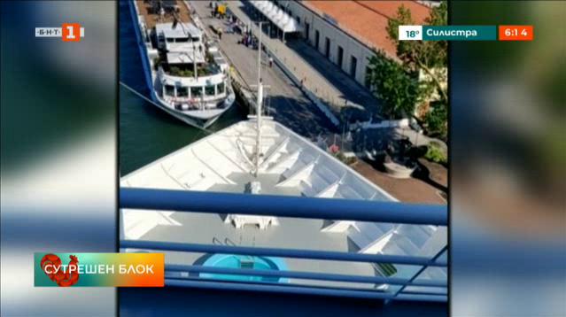 Круизен кораб се удари в кей и в туристическо корабче във Венеция