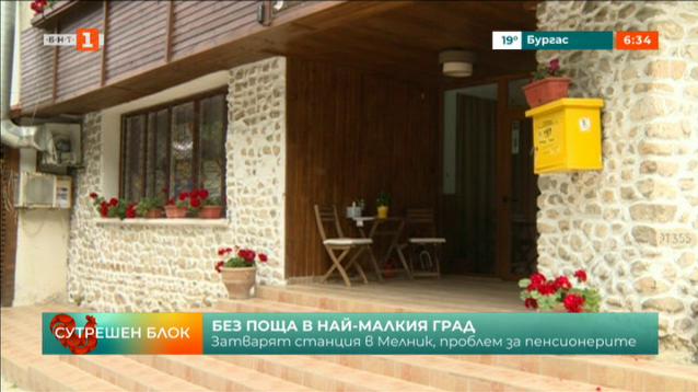 Затварят пощенската станция в Мелник, проблем за пенсионерите