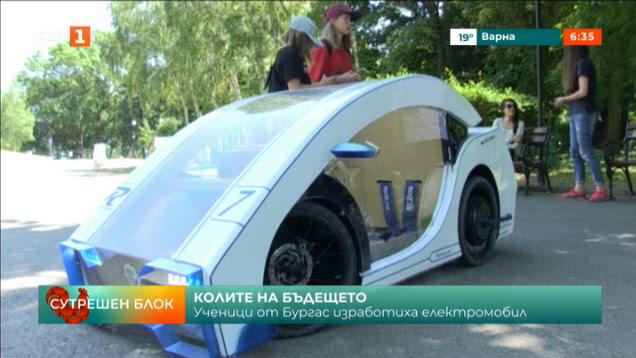 Бургаски ученици създадоха електромобил