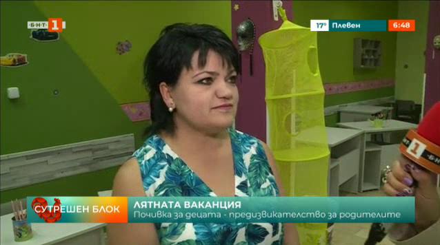 Възможности за занимания на децата в Русе през лятната ваканция