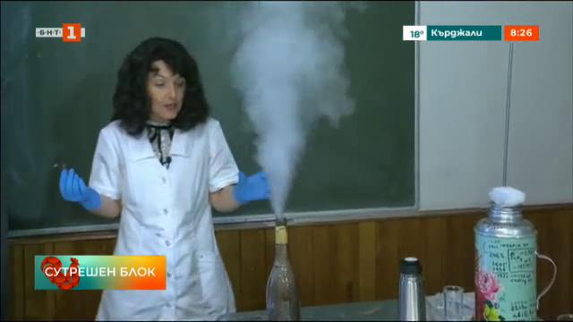 Химик за един ден