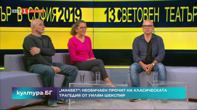 Световен театър в София: Макбет на езика на о. Сардиния