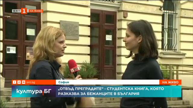 """""""Отвъд преградите - книга за бежанците в България"""