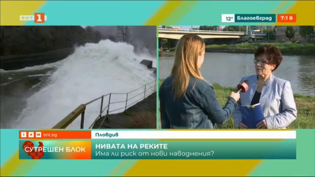 Има ли риск от нови наводнения?