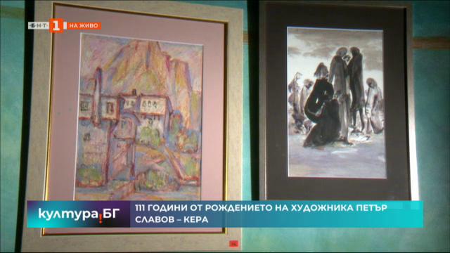 111 години Петър Славов – Кера
