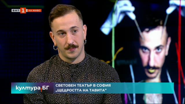 Щедростта на Тавита от Ян Фабр за първи път в България