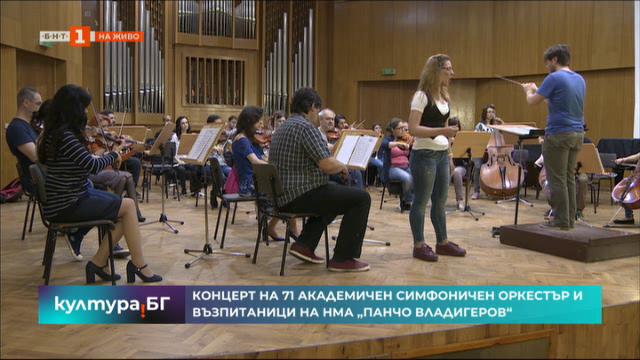 Какво да очаквате от традиционния концерт на Академичния симфоничен оркестър