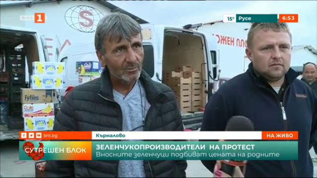 Зеленчукопроизводители протестират срещу ниските изкупни цени на доматите