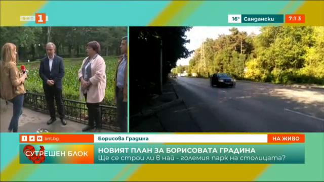 Нов план за Борисовата градина. Как ще бъде обновен паркът?