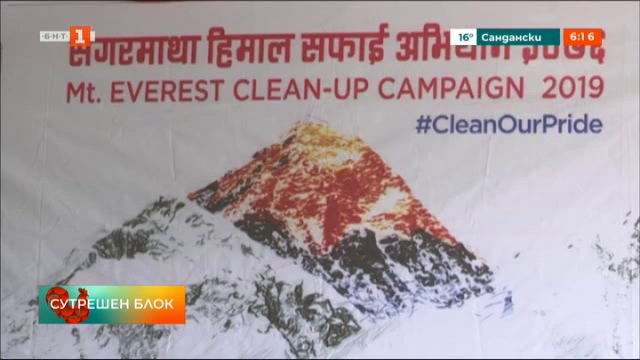 Правителството на Непал разчисти 11 тона боклук от връх Еверест
