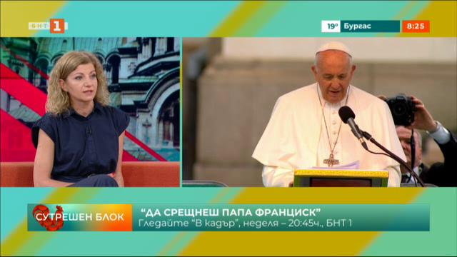Да срещнеш папа Франциск - филм на БНТ за посещението на светия отец