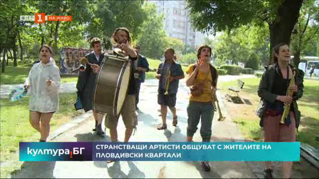Странстващи артисти общуват с жителите на пловдивски квартали