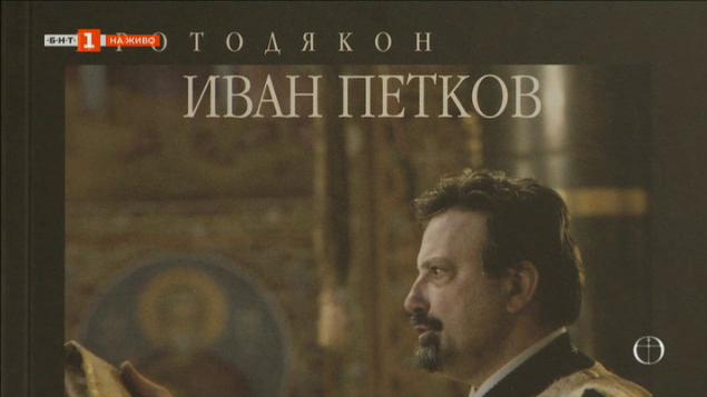 """""""Да живееш с вяра"""" – изповедната книга на протодякон Иван Петков"""
