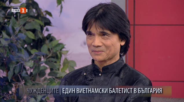 Един виетнамски балетист в България