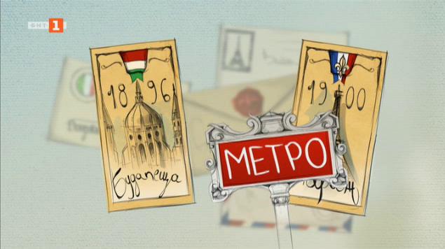 Големите европейски открития: Метрото