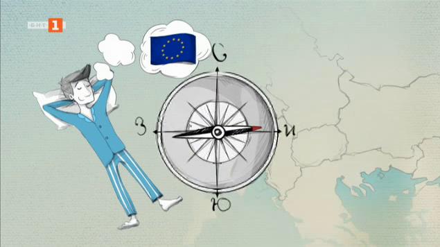 Eвропейският съюз - мечтана цел за доста държави