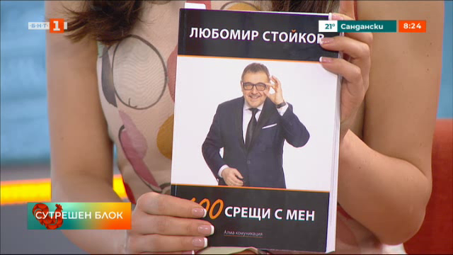 Новата книга на проф. Любомир Стойков 100 срещи с мен