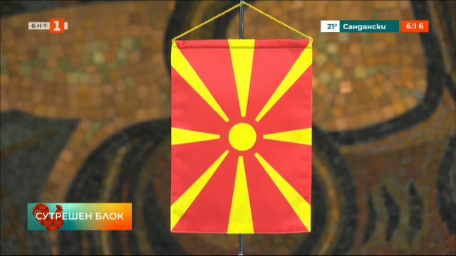 България не приема 7 октомври като дата за съвместно честване на Гоце Делчев
