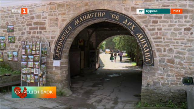 Спор между Дряново и Дряновския манастир