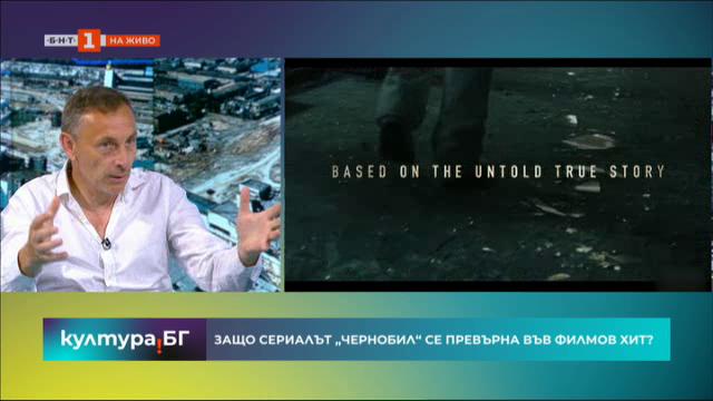 Защо сериалът Чернобил се превърна във филмов хит?
