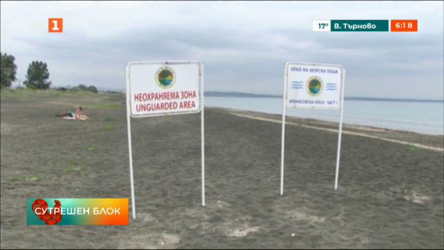 Осигуряват спасители за 9 неохраняеми плажа