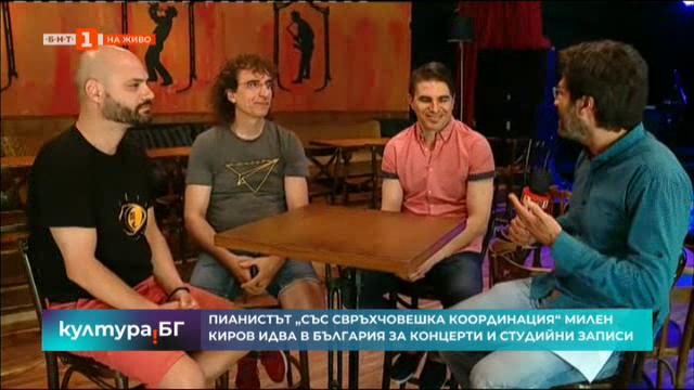 Пианистът Милен Киров идва в България