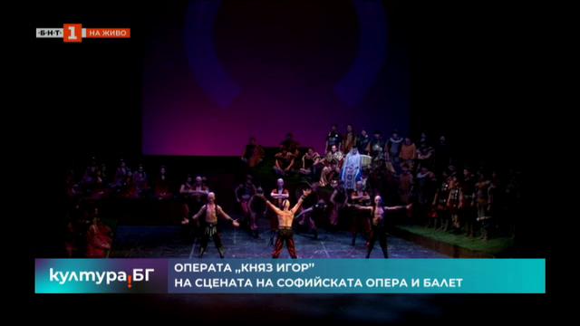 Княз Игор на 13 и 15 юни в Софийската опера