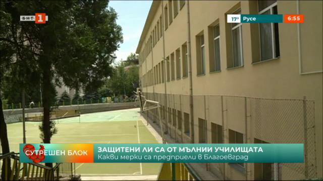 Защитени ли са от мълнии училищата в Благоевградско?