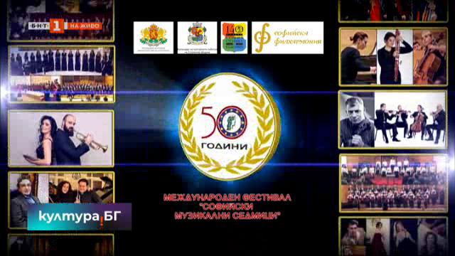 Спечелете билети за концерт от фестивала Софийски музикални седмици