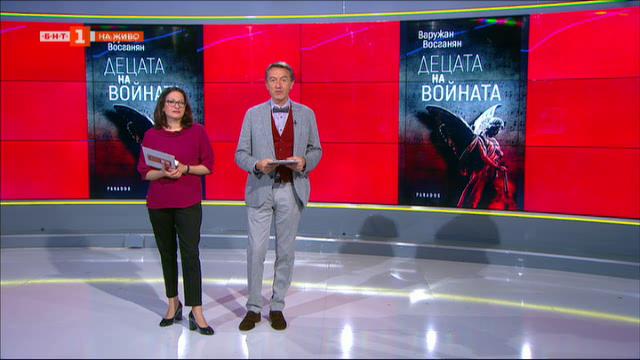 Румънският писател Варужан Восганян за книгата си Децата на войната