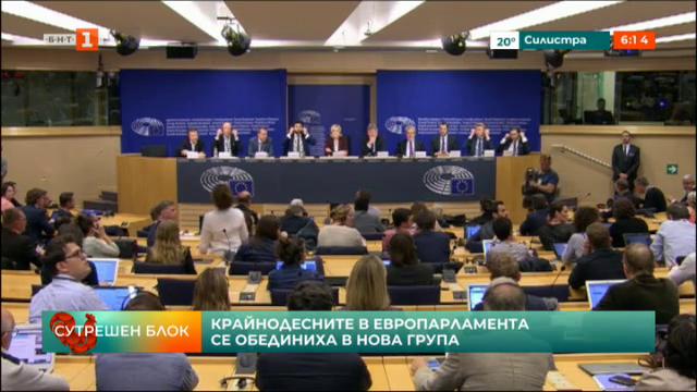Крайнодесните в Европарламента се обединиха в нова група