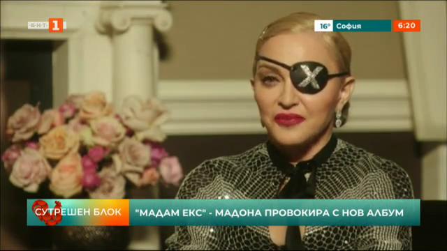 Мадона провокира с нов албум - Мадам Екс