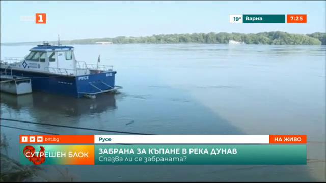 Забрана за къпане в река Дунав - спазва ли се?