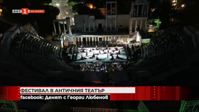 Премиера на Орфей и Евредика в Античния театър