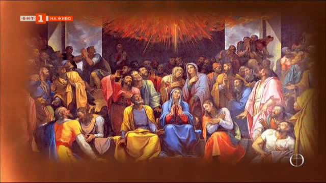Петдесетница - ключово събитие в историята на човечеството