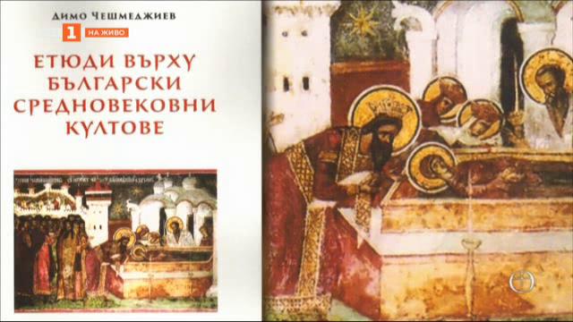 Етюди върху български средновековни култове - книга на проф. Димо Чешмеджиев