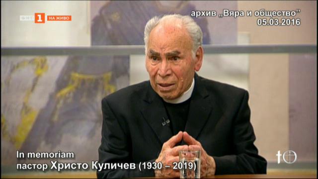 В памет на пастор Христо Куличев - един истински мъченик за Христовата вяра