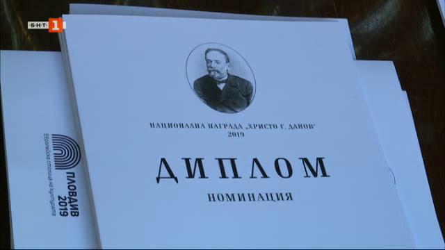 Национални литературни награди Христо Г. Данов